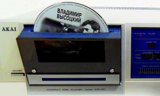 Vertical Loading Compact Disc Player